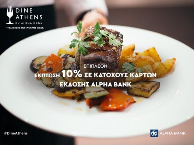 Dine_athens_2019_FB_post_proposal 03b_Alpha bank
